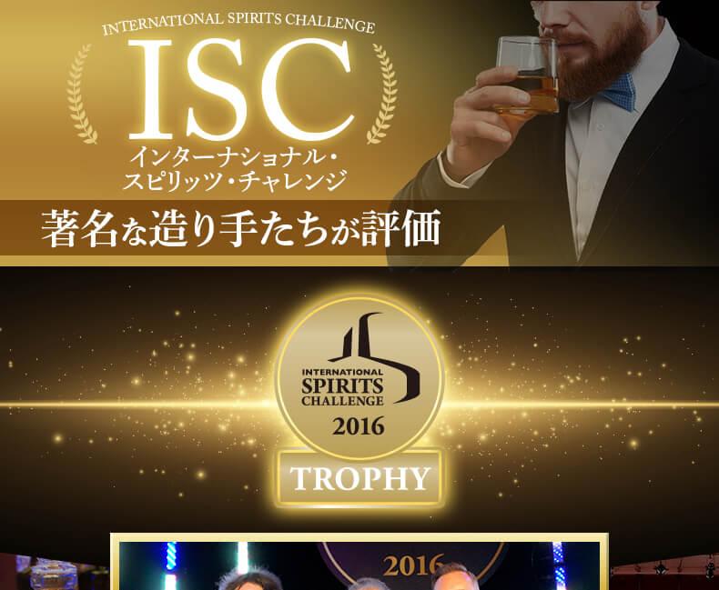 ISC 著名な造り手たちが評価
