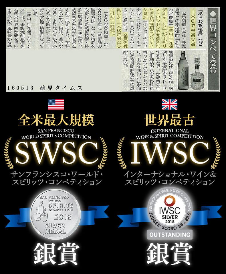 SWSC 銀賞 IWSC 銀賞