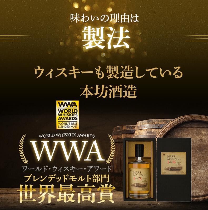 ウィスキーも製造している本坊酒造の製法