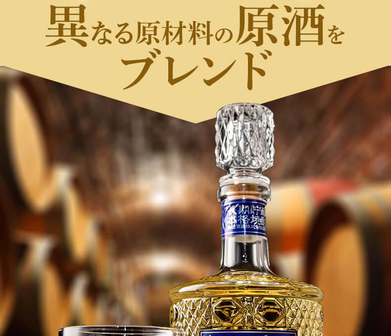 異なる原材料の原酒をブレンド