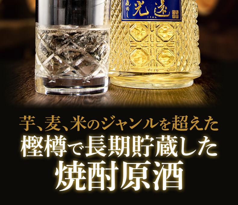 樫樽で長期貯蔵した焼酎原酒