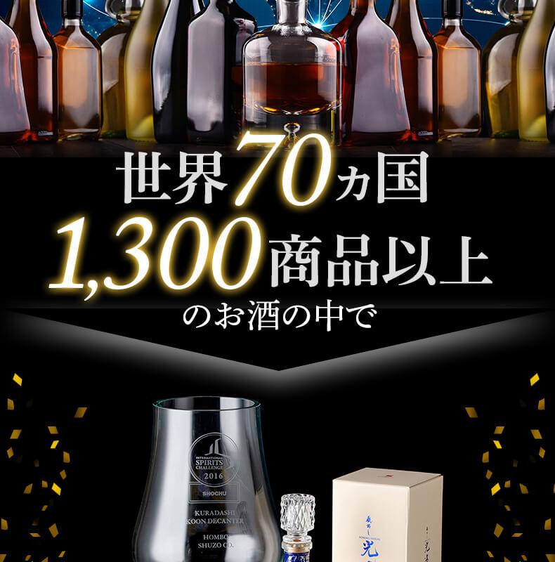 世界70ヵ国1300商品以上のお酒の中で