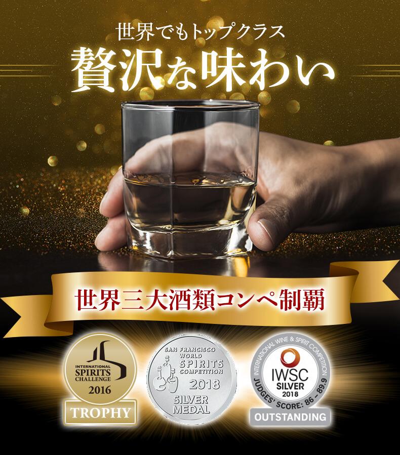 世界でもトップクラス 贅沢な味わい 世界三大酒類コンペ制覇