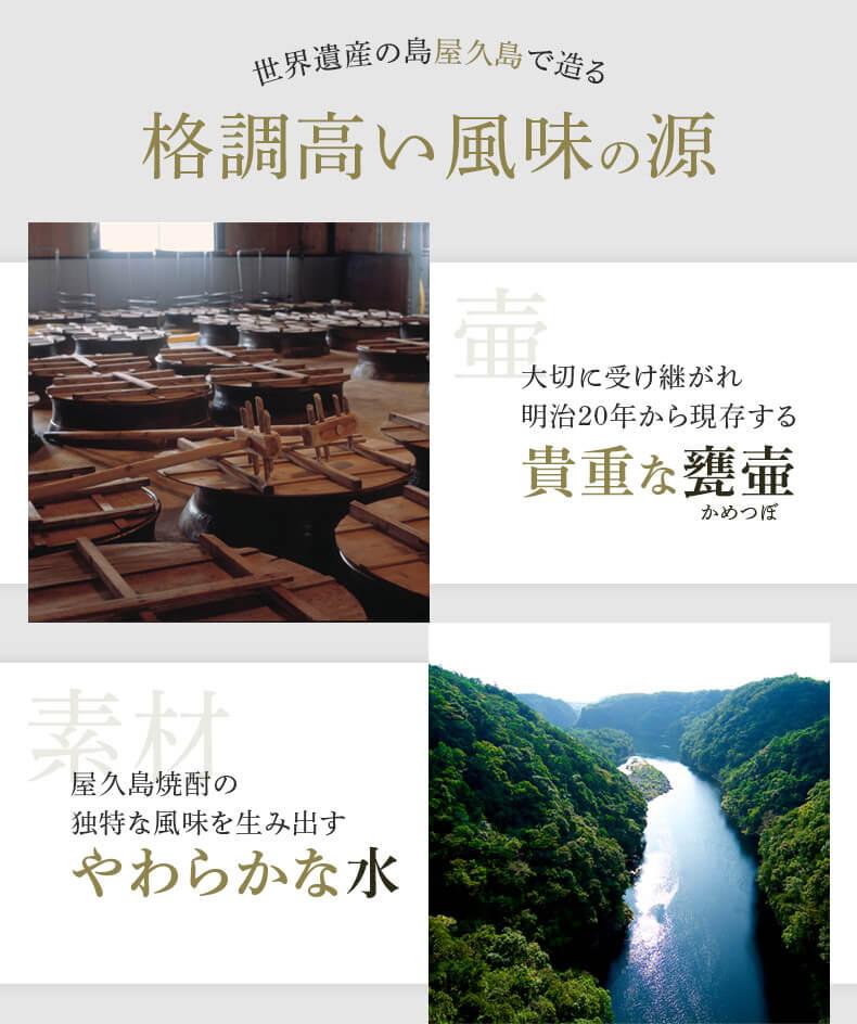 神秘の島屋久島で造り上げる 格調高い風味の源 貴重な甕壺 おいしい天然水