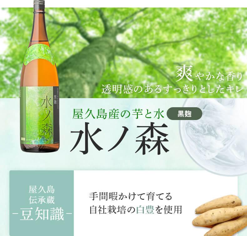 全てが屋久島産 爽やかな香り 透明感のあるすっきりとしたキレ 水ノ森