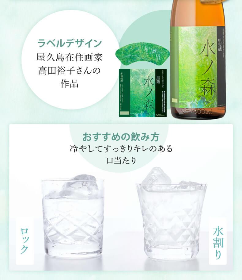 屋久島在住画家高田裕子さんの作品 おすすめの飲み方 ロック水割り