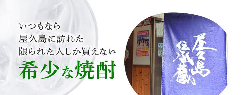 屋久島に訪れた限られた人しか買えない珍しい焼酎