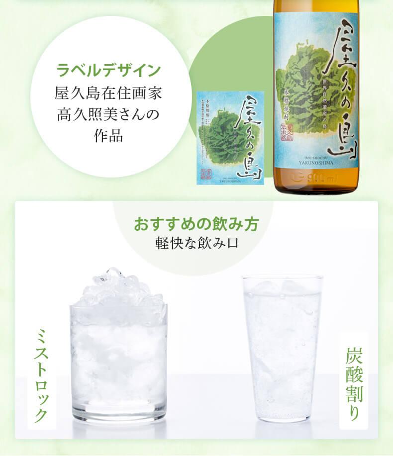 屋久島在住画家高久照美さんの作品 おすすめの飲み方 ミストロック 炭酸割り