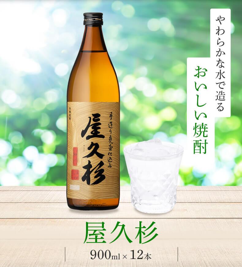 おいしい水で作る おいしい焼酎 秘伝の味解禁 屋久島限定焼酎セット