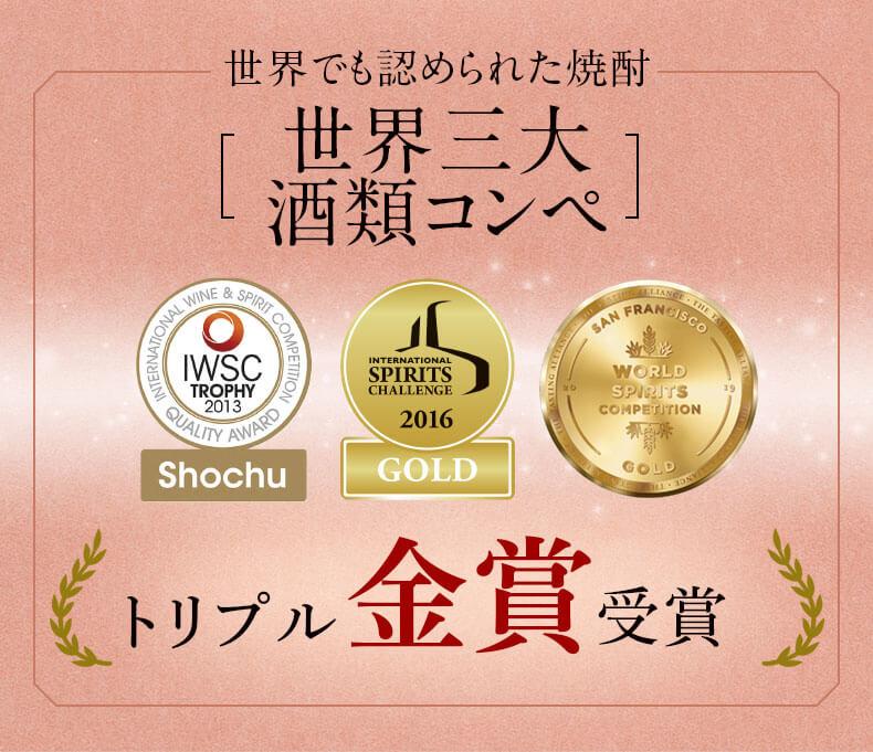 トリプル金賞受賞