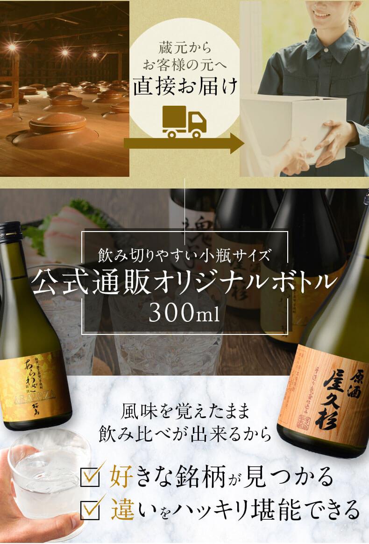 公式通販オリジナルボトル 300ml