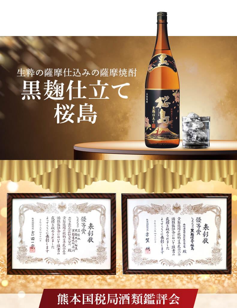 生粋の薩摩仕込みの薩摩焼酎 黒麹仕立て桜島