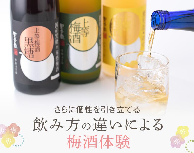 さらに個性を引き立てる飲み方の違いによる 梅酒体験