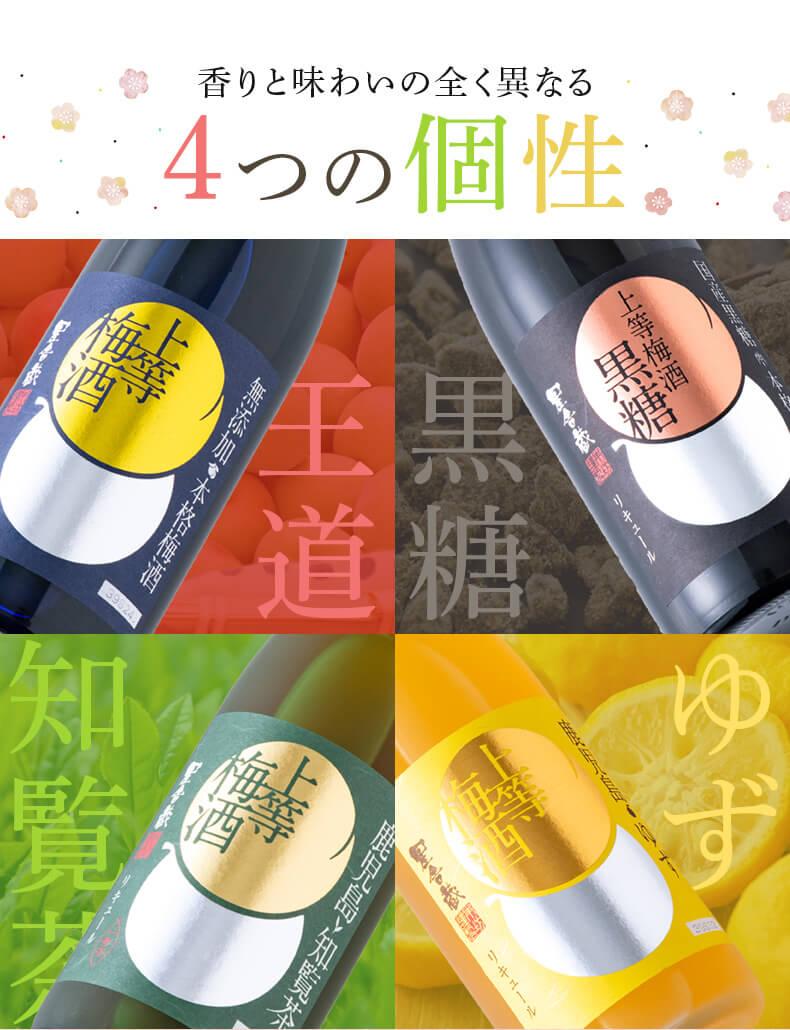 香りと味わいの全く異なる 4つの個性梅酒体験