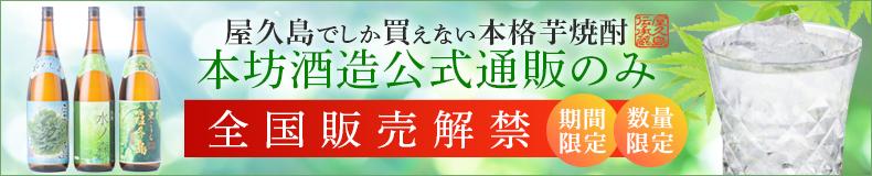 屋久島でしか買えない本格焼酎