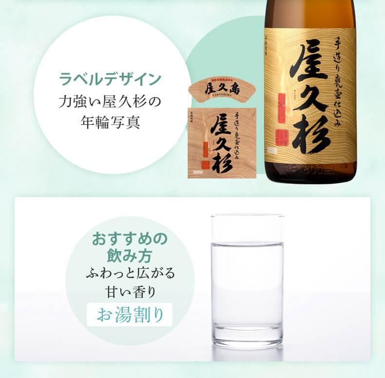 屋久島在住画家高田裕子さんの作品 おすすめの飲み方 お湯割り
